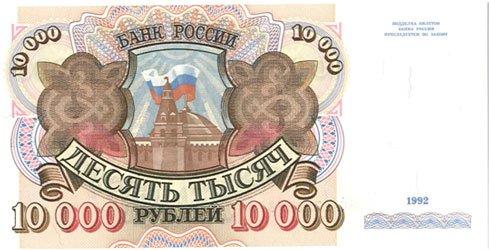 Rusia – 10.000 rublos, 1992